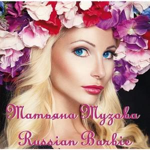 «Русская Барби» Татьяна Тузова презентовала свой первый диск