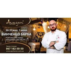 В Одессу на 3 дня приезжает итальянский повар Винченцо Барба со специальным меню
