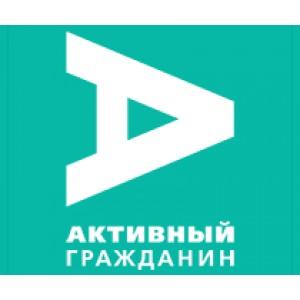 В проекте «Активный гражданин» стартует «Новогодний марафон»!