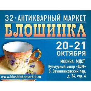32-й Антикварный маркет «Блошинка» пройдет в центре столицы   20-21 октября 2018