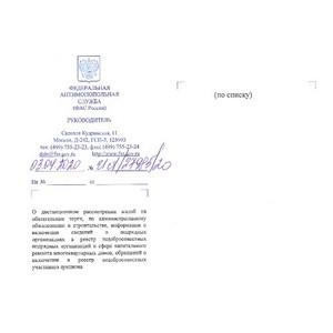 Письмо ФАС России от 03 апреля 2020 г. № ИА/27985/20