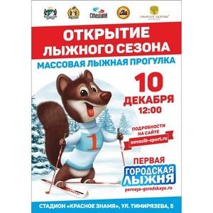 Первая городская лыжня: нормы ГТО и народные забавы