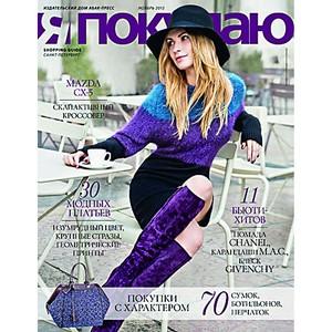Яркий характер в ноябрьском номере Shopping Guide «Я Покупаю. Санкт-Петербург»
