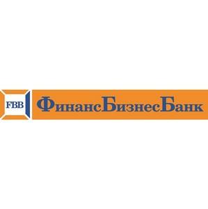 ООО КБ «Финанс Бизнес Банк» укрепляет позиции в Липецкой области