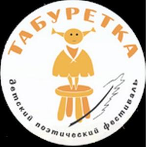 Детский поэтический фестиваль в Санкт-Петербурге