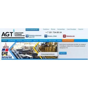 Компания «Азиатские Газовые Технологии» расширила ассортимент