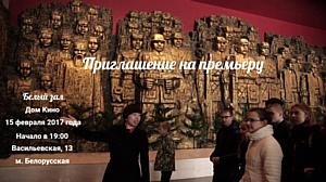 """Премьера документальных фильмов """"У стен Москвы"""" и """"Русские соколы в небе Китая"""""""