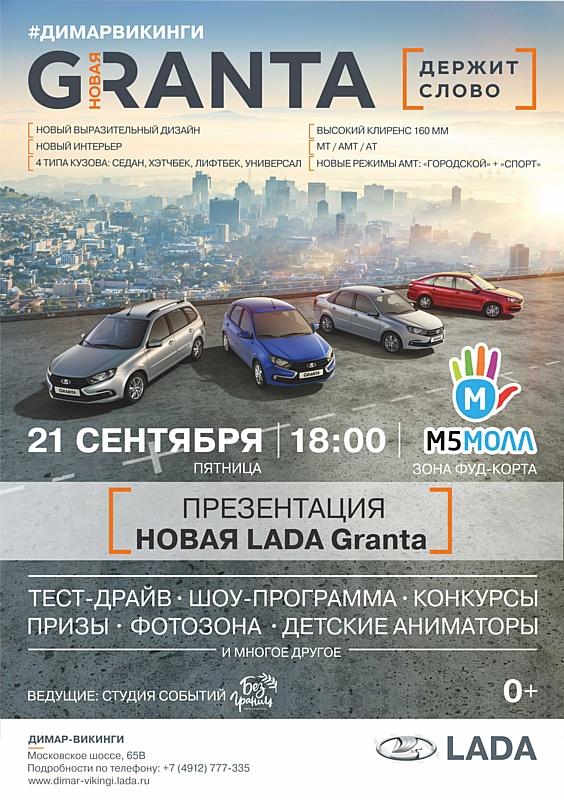 В «М5 Молл» покажут новинку российского автопрома