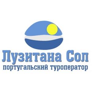 Тур «Новогодний Огонёк 2016» от туроператора «Лузитана Сол»