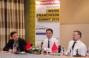 II Всероссийский Саммит франчайзоров Inside Franchisor Summit 2017