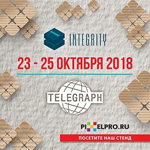 «Пикселпро» примет участие в «Выставке и Форуме «Integrity»