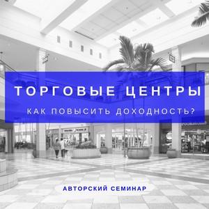 Семинар: Торговый центр - как повысить доходность?