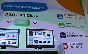 Открытие магазина ПОИНТ в Брянске