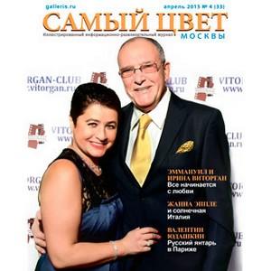 """Журнал """"Самый цвет Москвы"""" в апреле: будьте лучшими всегда и везде!"""