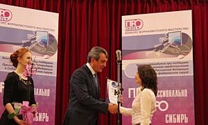 Конкурс «Сибирь.ПРО» - ступень в карьерной лестнице для журналиста
