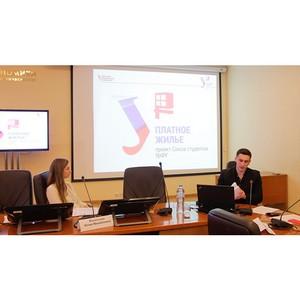 Проект Союза студентов «Платное жилье» оценили российские эксперты