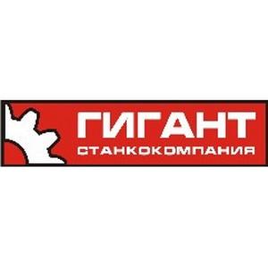 ООО «Станкокомпания «Гигант»: тендер выигран – оборудование поставлено