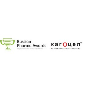 Кагоцел вновь стал лауреатом премии «Russian Pharma Awards»