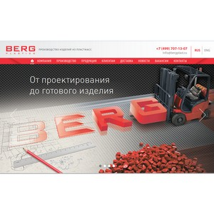 Российская производственная компания «Берг». Курс - на импортозамещение!