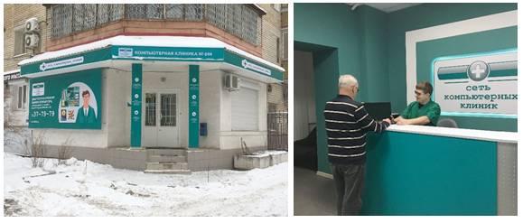 «Сеть компьютерных клиник» пришла в Саратов