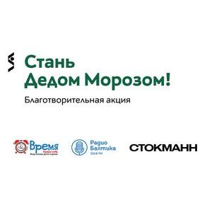 Благотворительная акция «Стань Дед Морозом»