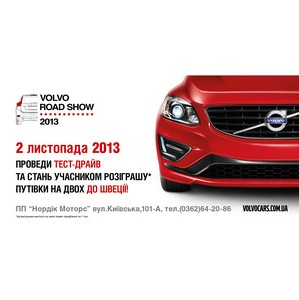 2-�� ��������� �� ��������� Volvo Road Show 2013 � ����!