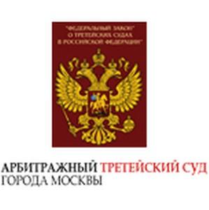 Арбитражный третейский суд г.Москвы рассмотрел очередной иск госучреждения