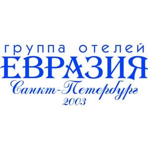 «Группе Отелей Евразия» г. Санкт-Петербург исполнилось 12 лет