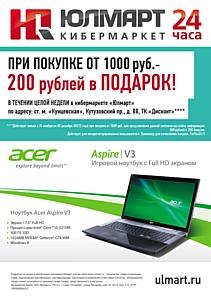 Александр Олешко откроет первый кибермаркет Юлмарт на западе Москвы