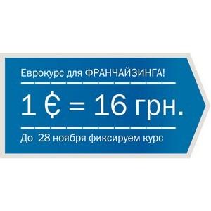 Еврокурс для украинского франчайзинга!