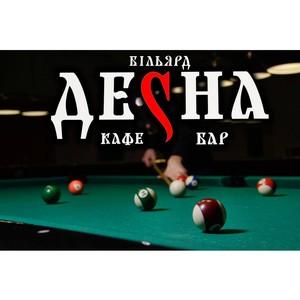 Где в Киеве поиграть в бильярд?
