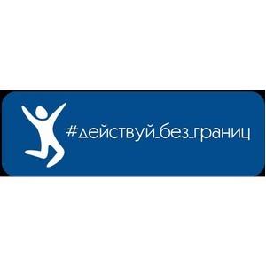 В России стартует масштабная программа поддержки людей с инвалидностью «Действуй без границ»