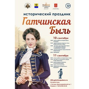 """Бесплатный фестиваль """"Гатчинская быль"""" 10 и 11 сентября"""