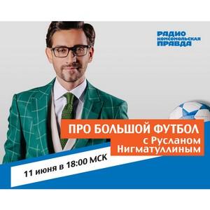 Руслан Нигматуллин станет ведущим Радио «Комсомольская правда»