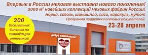 Первая специализированная меховая выставка отечественных производителей в Пятигорске