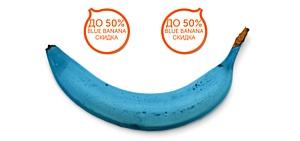 TNT объявила о запуске кампании «Blue Banana»