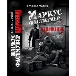 Как появился фантастический роман-супербоевик «Маркус Фастмувер. Вторжение»