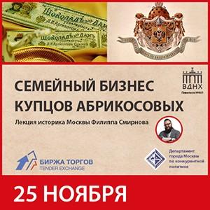 Лекция «Семейный бизнес купцов Абрикосовых»