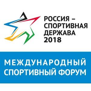 VII международный спортивный форум «Россия – спортивная держава»