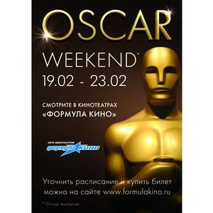 «Формула Кино Imax» проводит Oscar Weekend!