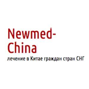 Компания «NewMed Center» предлагает онко-профилактическое обследование в Китае всего за $1500