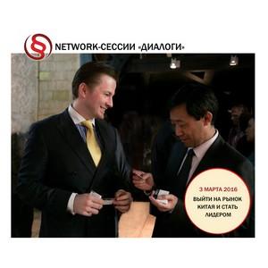 Корпорация развития Московской области выступит партнером Network-Сессии «Диалоги»