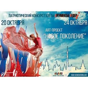 Всероссийский патриотический конкурс-фестиваль