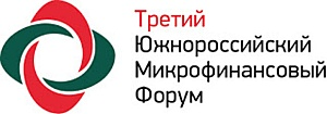 Что будет с рынком МФО в РФ. III Южнороссийский микрофинансовый форум