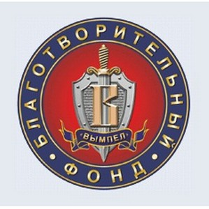 Благотворительный фонд «Вымпел»  опубликовал ежегодный отчет
