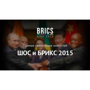 Саммит ШОС и БРИКС – выход России из кризиса и смена мирового порядка
