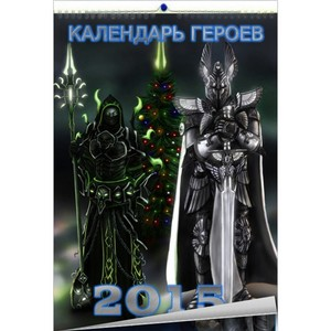 "Фан-календарь, посвященный серии игр ""Heroes of Might and Magic"""