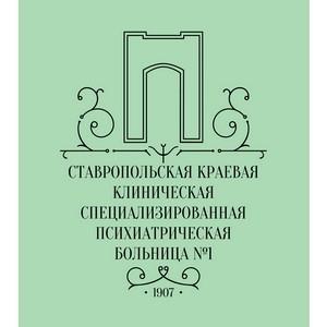 Ставропольская краевая клиническая специализированная психиатрическая больница. Лекция о лечении пограничных расстройств прошла онлайн в Ставрополе