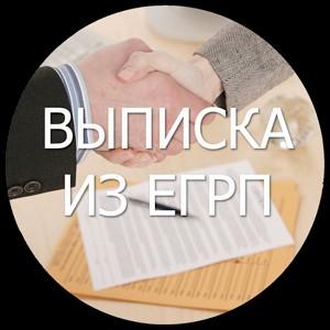 Электронный запрос - самый доступный способ получения информации из ЕГРП