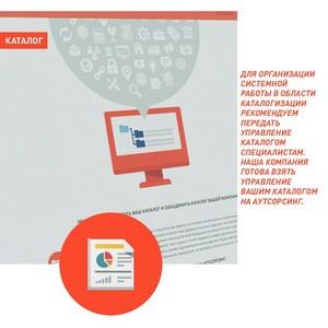 Центр каталогизации ГК ТендерПро готов создать каталог продукции вашего предприятия